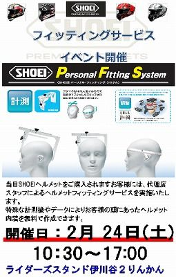 201080224SHOEI ヘルメット イベント 神戸 明石 バイク