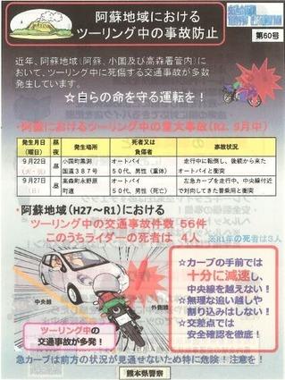 菊陽2りんかんブログ110501
