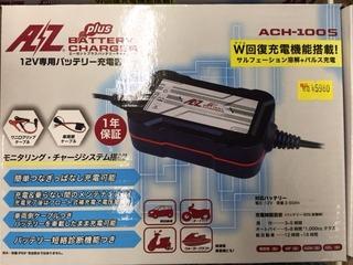 バッテリー充電器01