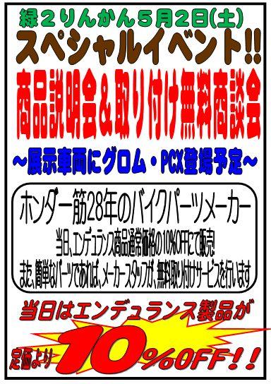 緑2りんかん エンデュランス イベント