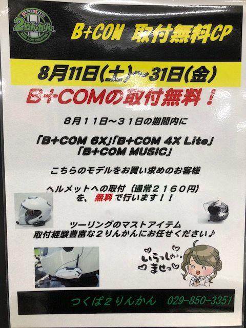 B+COM取付無料キャンペーンIMG_0551