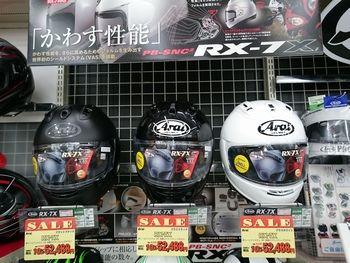 緑2りんかん Arai RX-7X