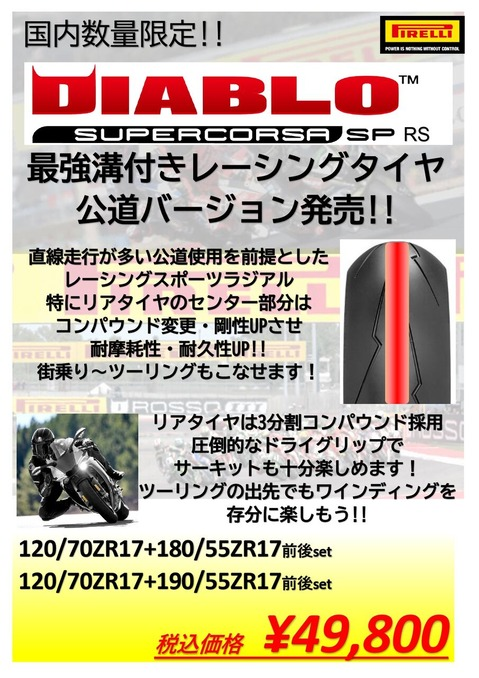 【64】DB SUPERCORSA SP RS POP_page-0001