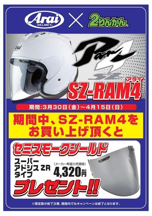 ARAI_SZRAM4CP-A3修正