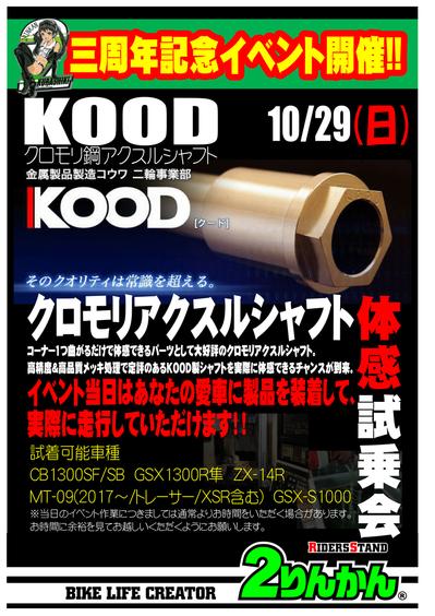 kood-1