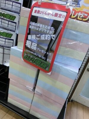 岡山 倉敷 福山 バイク車検 バイク任意保険 0303 (3)
