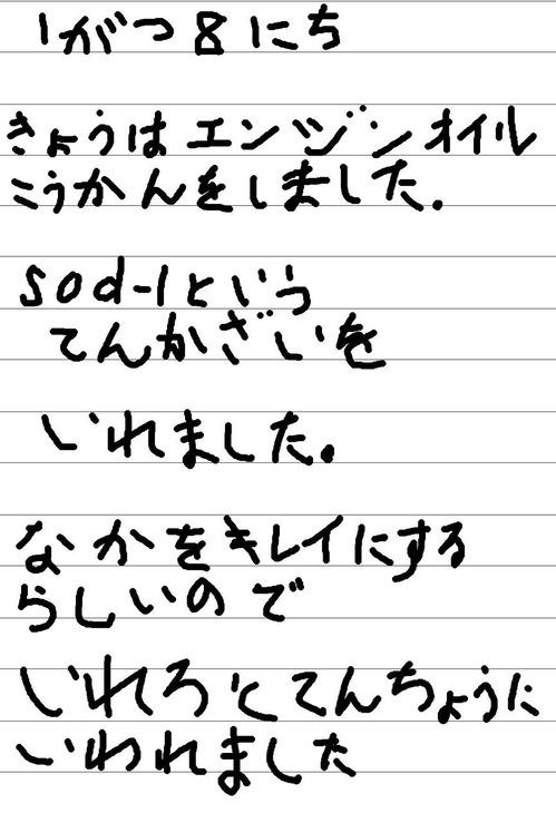 絵日記風-1