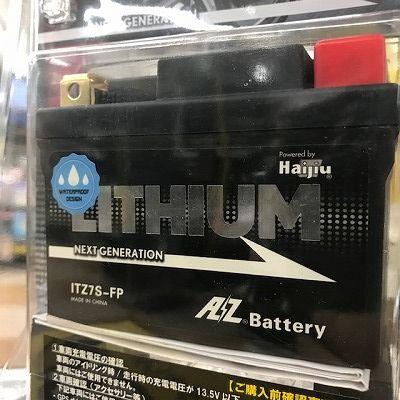 リチウムa