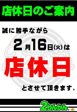 02.16.tue店休日