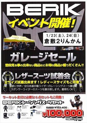 岡山 倉敷 福山 バイク車検 バイク任意保険 BERIK23