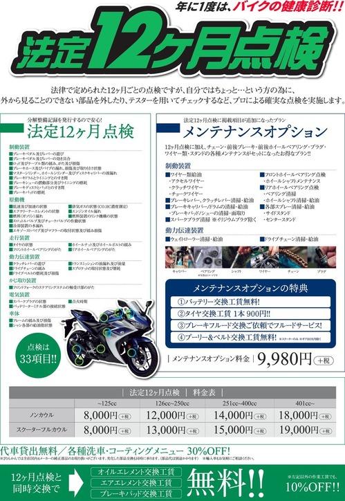 R108〜12検価格表