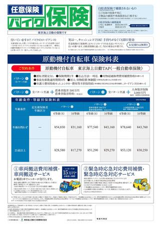 保険のチラシ原付保険料