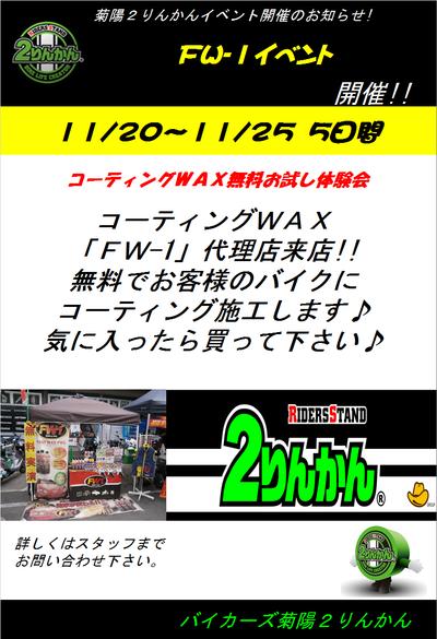 FW-111月イベント