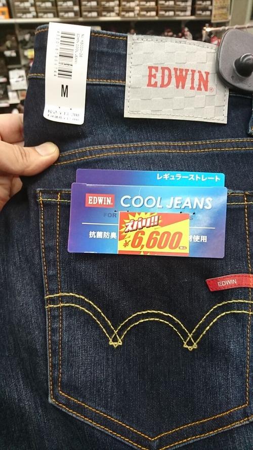 CoolJeans