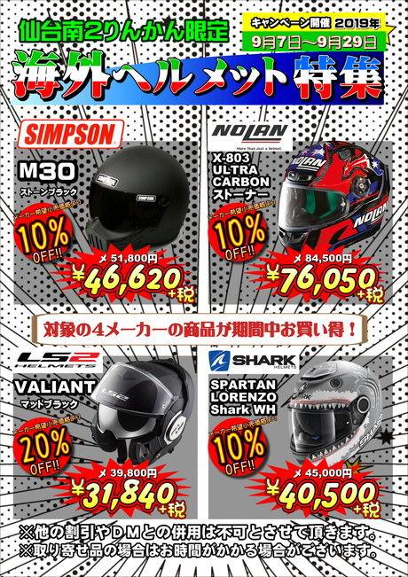 海外ヘルメット特集