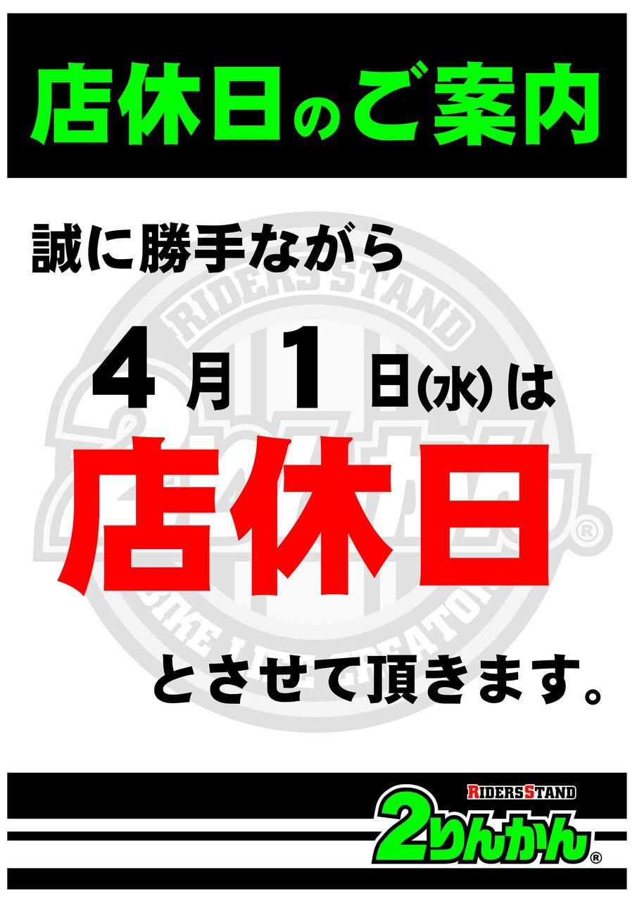 001店休日案内_A4_01