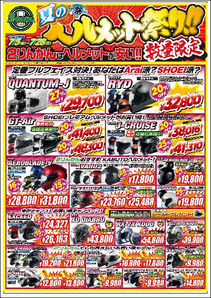 ヘルメット祭り紙面_A3_L