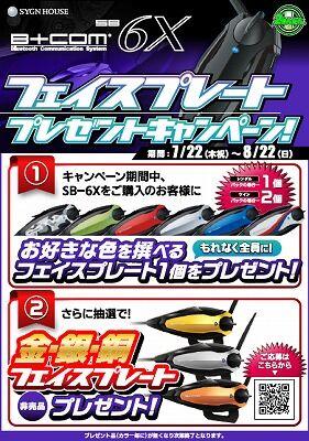 岡山 倉敷 福山 バイク車検 バイク任意保険 B+COM23 (1)