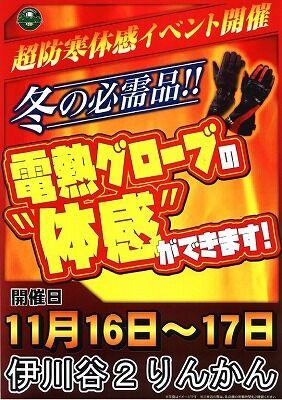20191116〜17防寒イベントPOP