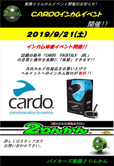 CARDO体感イベント菊陽2りんかん