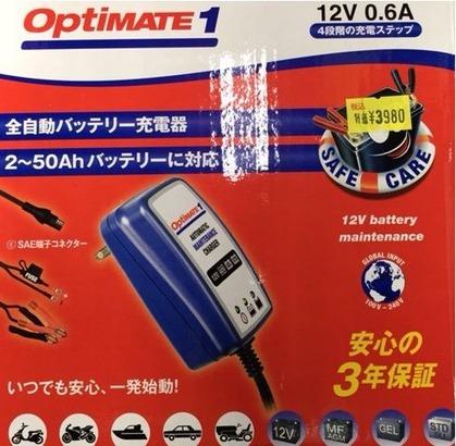バッテリー充電器02