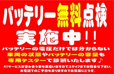 高松2りんかんバッテリー無料点検キャンペーン