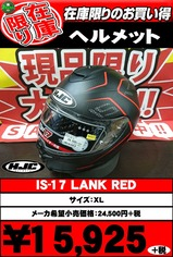 特価IS-17 LANK-RED