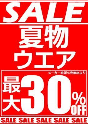 岡山 倉敷 福山 バイク車検 バイク任意保険 春夏ウェア0529 (3)