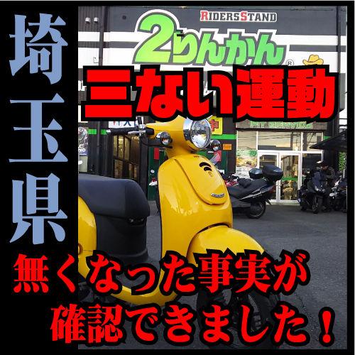 埼玉 三ない運動TOP 500x500