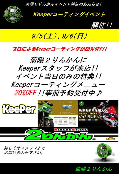 Keeperイベント菊陽2りんかん