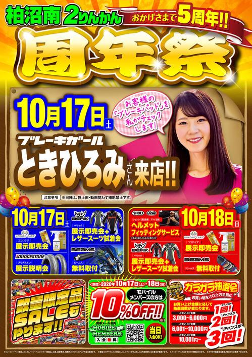 Anniv-Event_Kashiwashonan_A3-2