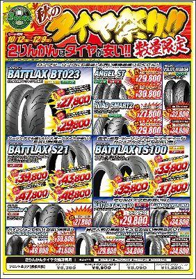 岡山 倉敷 福山 バイク車検 バイク任意保険 タイヤ15