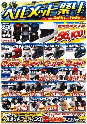 岡山 倉敷 福山 バイク車検 バイク車検  ヘルメット(2)