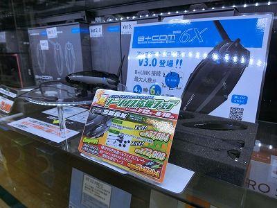 岡山 倉敷 福山 バイク車検 バイク任意保険 B+COM (2)