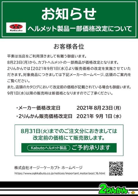 お知らせ_KABUTO(価格改定)_000001