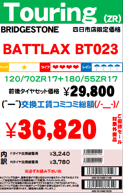 BT02312070ZR1718055ZR17