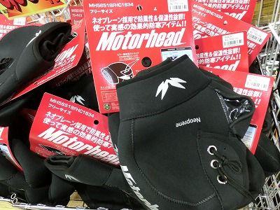 岡山 倉敷 福山 バイク車検 バイク任意保険 ハンドルカバー (3)