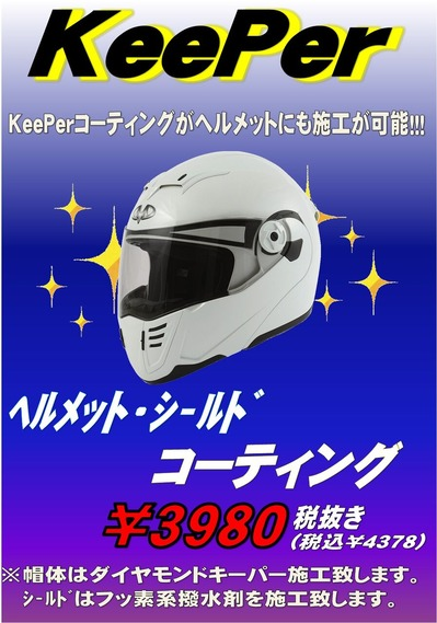 KeePerヘルメット