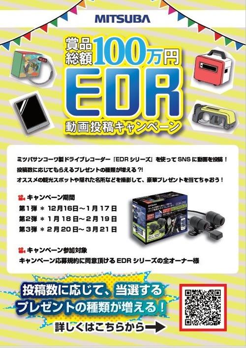 EDR動画投稿キャンペーン