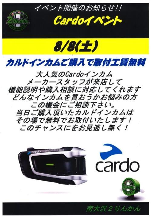 20200808Cardo