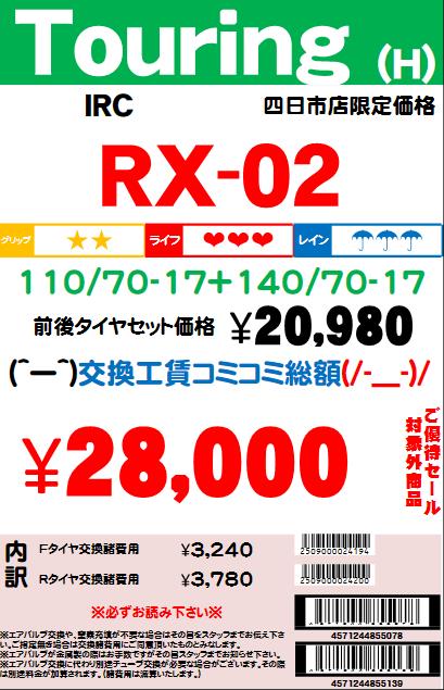 RX0211070171407017