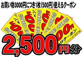 メットクーポン2500