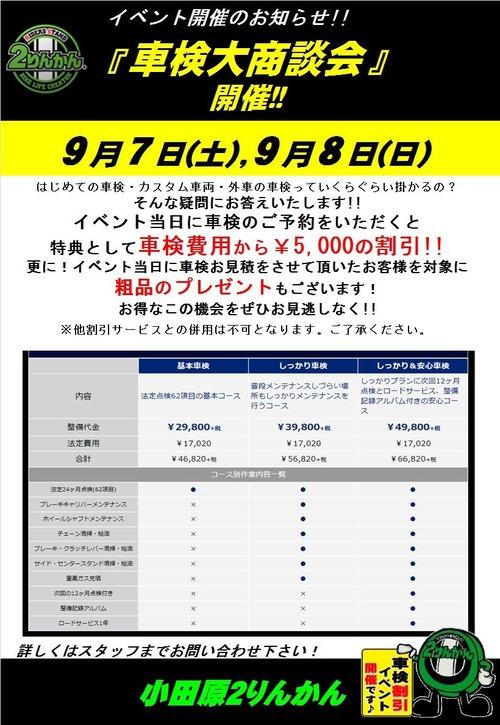 車検イベントR108-09�