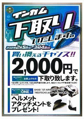 岡山 倉敷 福山 バイク車検 バイク任意保険「「