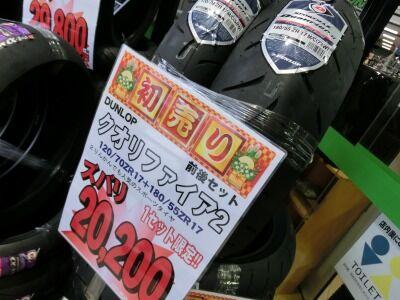 岡山 倉敷 福山 バイク車検 バイク任意保険 福袋30 (7)