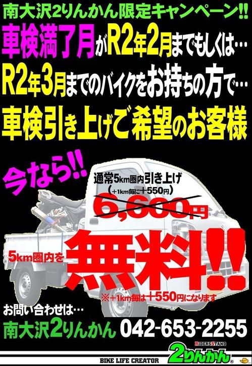 車検CP202002
