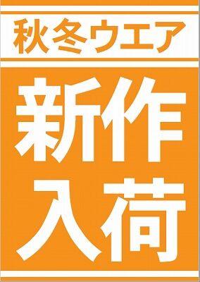 岡山 倉敷 福山 バイク車検 バイク任意保険 秋冬ウェア25 (1)