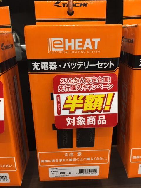 RSタイチ電熱グローブ2020_3