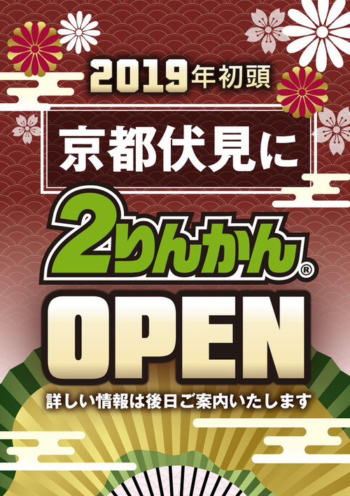 1811_kyotofushimi_open_A4