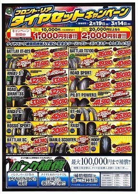 岡山 倉敷 福山 バイク車検 バイク任意保険 タイヤ18 (1)